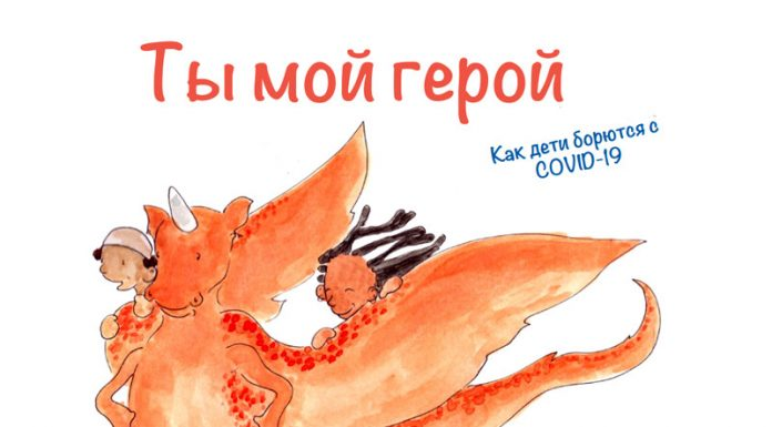 New reality - new stories: who released the children of the world a book about the coronavirus
