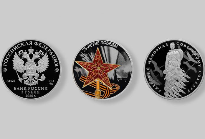The Central Bank has announced the release of trehobemnyh coins dedicated to the 75th anniversary of the Victory