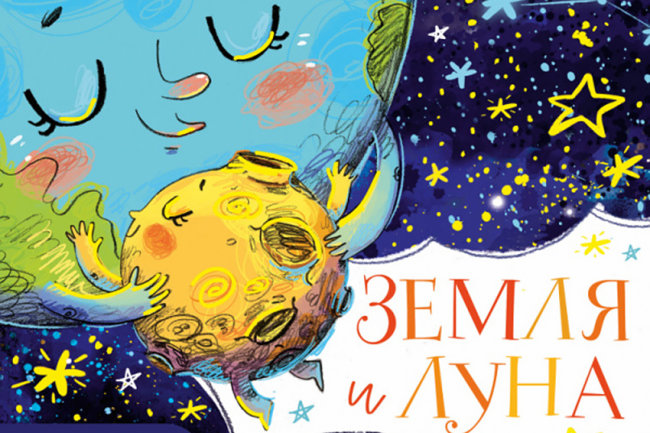 What books to read with children to the Day of cosmonautics